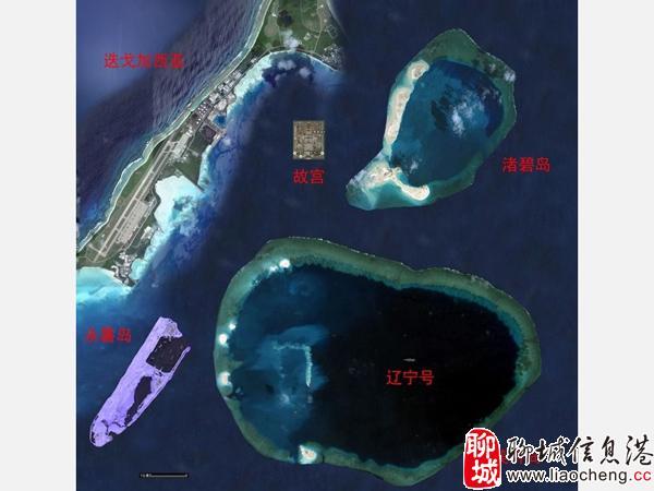 图为南海岛礁与迪戈加西亚基地、辽宁舰航母以及故宫对比,足以看出中国在南海的雄心有多大。近日有媒体报道称,中国在南沙群岛永暑岛上的造陆活动现重大进展,该岛疑似正式修建机场跑道。除此之外,中国还在渚碧礁、美济礁进行填礁造陆活动。美菲等国面对中国如此动作,非常担忧,频频发出威胁阻止中国继续施工。 令人好奇的是,中国在南沙群岛乃至南海的造陆活动究竟要持续多久,终极规模究竟有多大?而消息灵通人士则透露,中国在整个南海的造陆活动将持续10年,造出的陆地面积将两倍于美军在印度洋上的迪戈加西亚基地,且造陆所需的土石方量与